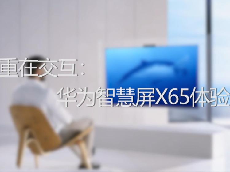 智慧生态重在交互:体验体验华为智慧屏X65