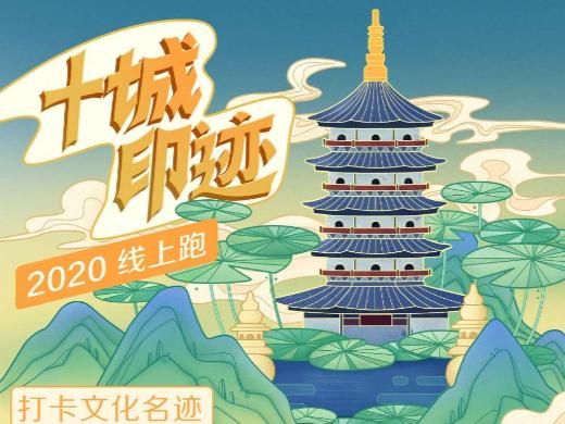 打卡文化名城 华为Watch GT2十城印迹杭州开跑