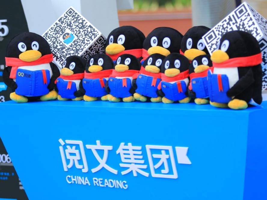 """大公司晨读:阅文集团推""""新合同"""";拼多多启动地摊经济专项补贴"""