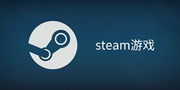 steam游戏