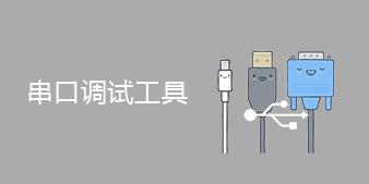 串口调试工具