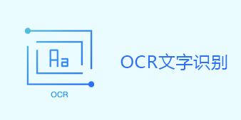 ocr文字识别