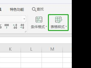 WPS表格如何设置好看的边框底纹?简单方法教给你