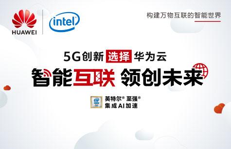 5G创新选择华为云 智能互联领创未来