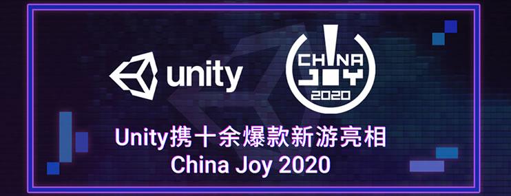 Unity将携十余爆款新游和多个独立游戏亮相CJ