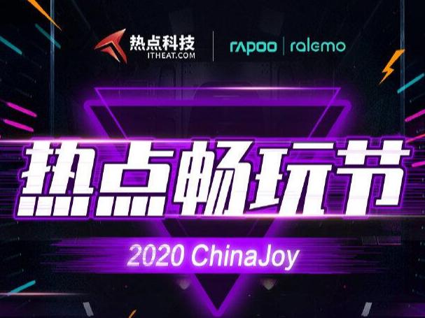 雷柏携ralemo子品牌亮相ChinaJoy 2020