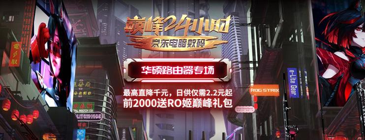京东巅峰24小时,华硕WIFI6路由全场惊喜嗨畅秒杀