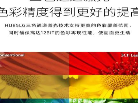 LG家庭影院HU85LG真4K投影机三色激光65999元送120寸抗光屏