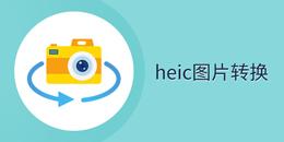 heic�D片�D�Q
