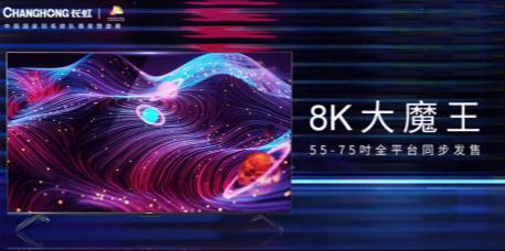 虹魔方8K