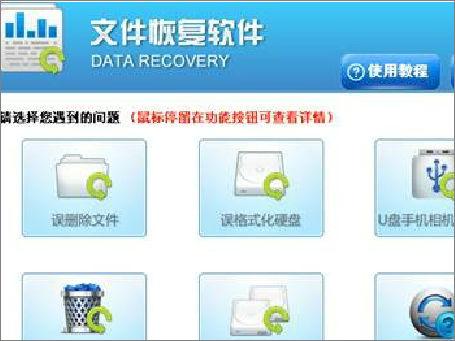 数据恢复软件教程:谈文件恢复软件使用技巧
