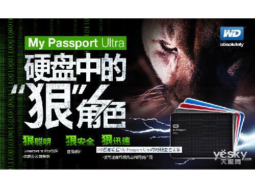 超大容量移动硬盘 西部数据仅售¥429