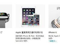 范围扩大 非苹果手机和PC也将加入换新计划