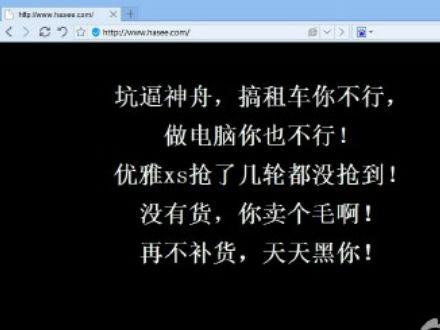 微博每日谈150722 神舟电脑官网被黑