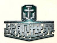 《战舰世界》不删档测试激活码