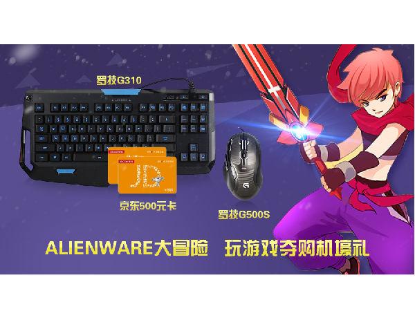 玩游戏抢好礼 ALIENWARE 18官网34999元起售