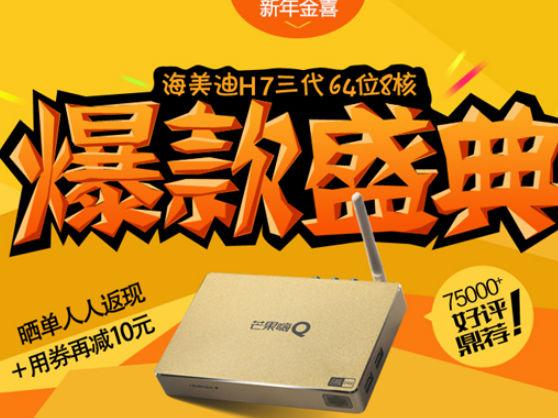 海美迪H7三代电视盒子用手机购买仅229元