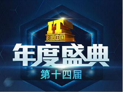 新闻周刊:IT影响中国2015年度榜单揭晓