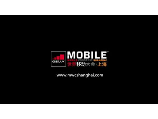 感受移动技术的魅力 MWC上海2016开幕在即