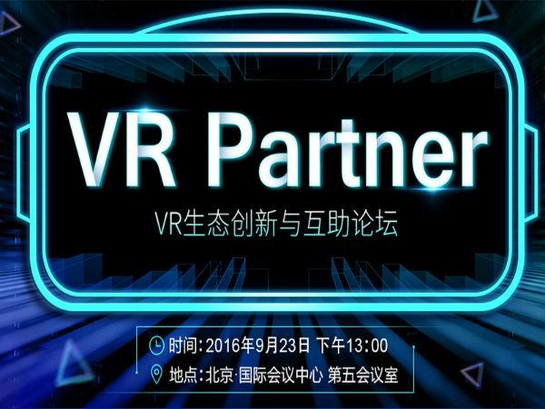 加入VR Partner 一起助燃VR的燎原之火