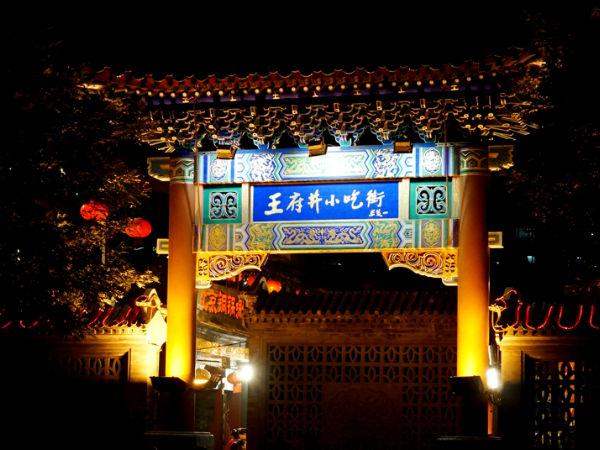 行摄Vol.33 北京·王府井 行走的有味视界