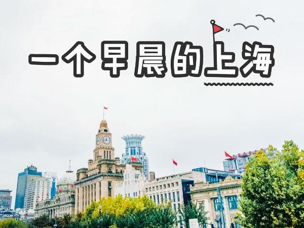 行摄Vol.35 用一个早晨能感受多少上海?