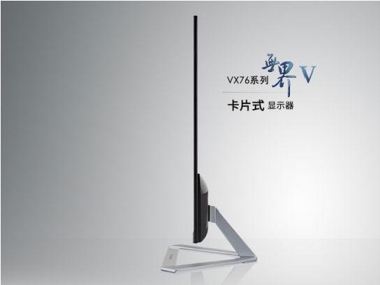 优派影流VX2476-smhd 纤薄高颜值显示器京东售1299