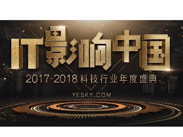 IT影响中国 东芝存储荣获用户喜爱品牌奖