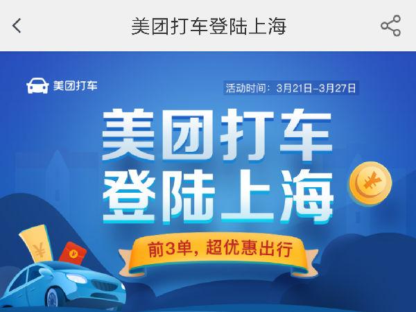 每日IT极热 美团打车登陆上海,锤子科技春季新品发布会敲定