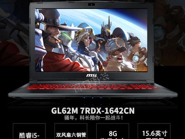 它才是好机友的最佳之选 微星GL62M 7RDX-1642CN游戏本