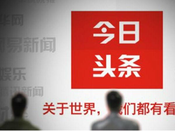 大公司晨读:今日头条反诉腾讯 LCD屏iPhone延期两个月