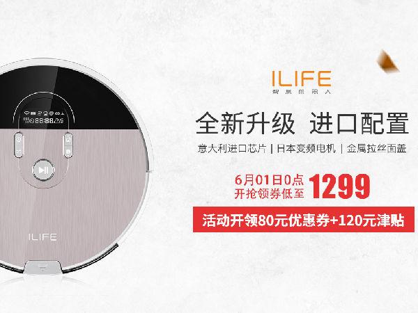 天猫618大促 ILIFE X785领券开抢低至1299元