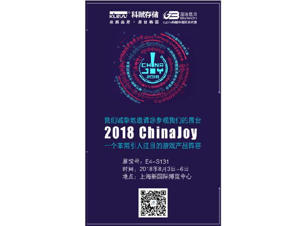 Let's party!2018ChinaJoy展KLEVV科赋强势登陆,火力全开!
