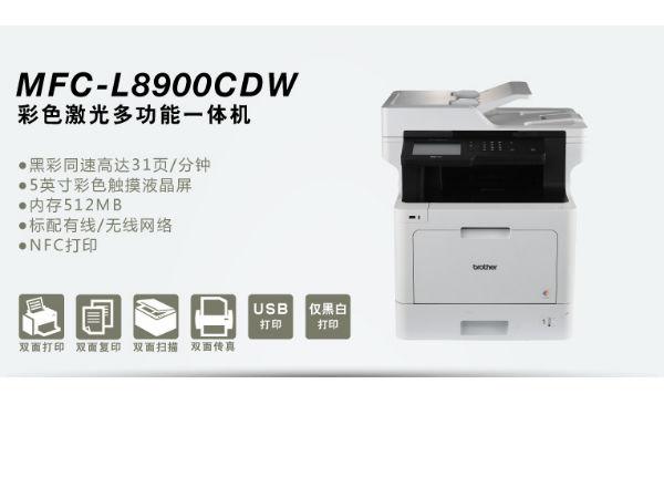 黑彩同速 兄弟MFC-L8900CDW彩色激光多功能一�w�C售�r8799元
