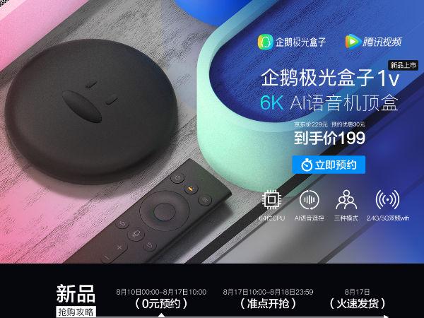 首创6k高清解码 2018最具性价比的企鹅极光盒子1v来势汹汹!