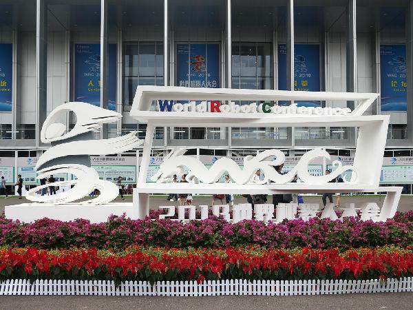 国务院副总理刘鹤出席2018世界机器人大会开幕式 并发表讲话