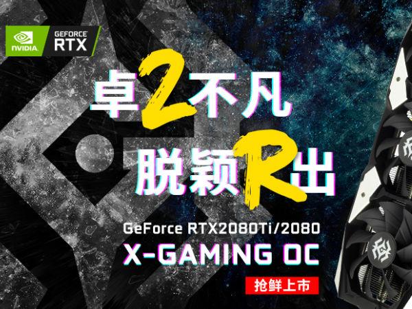 游戏新世代?这些即将支持RTX技术的游戏你准备玩吗?