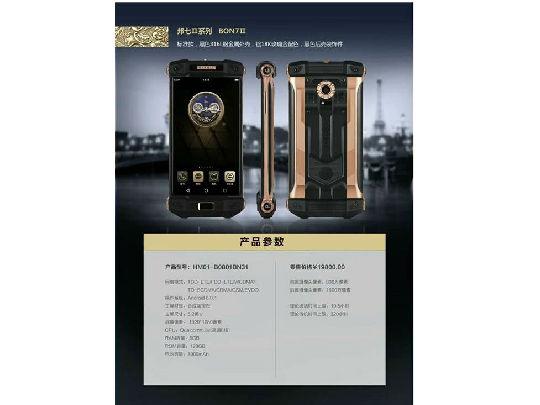 詹姆士G20飞机场的VIP专属手机