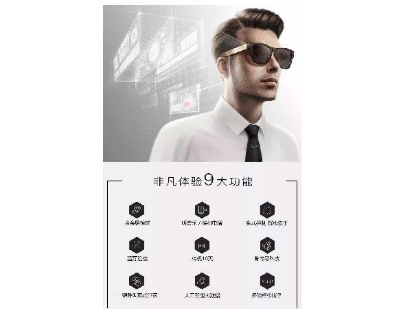 Vertu智能骨传导眼镜接电话听音乐神器