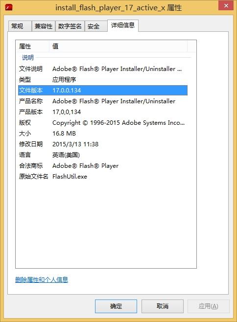 Adobe Flash Player首个正式版发布