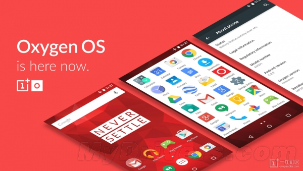 一加氧OS系统发布:基于原生Android