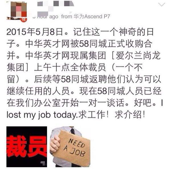 中华英才网上演裁员风波:创始人被逼现身