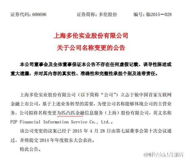 中国首家互联网金融上市公司,这名字醉了