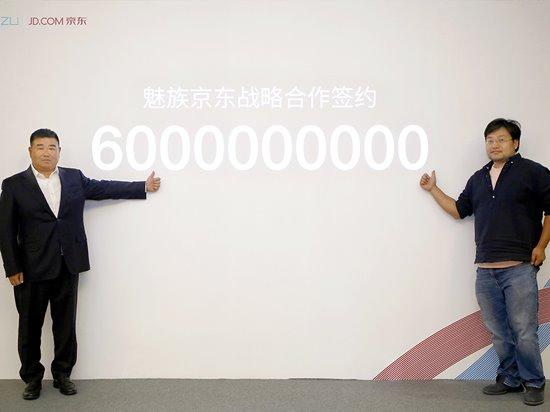 一切为了销量,魅族京东再签60亿采购协议