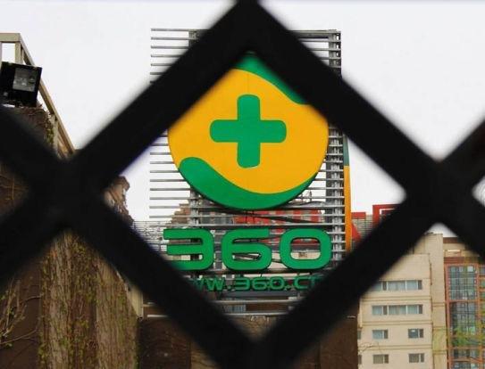 奇虎360公司两名员工涉贪被查