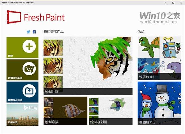 免费画布:Win10专属Fresh Paint预览版开放下载