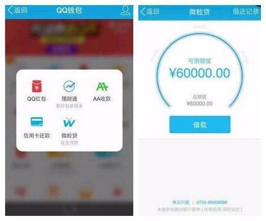 """腾讯旗下微众银行推出首款小额贷款产品""""微粒贷"""""""