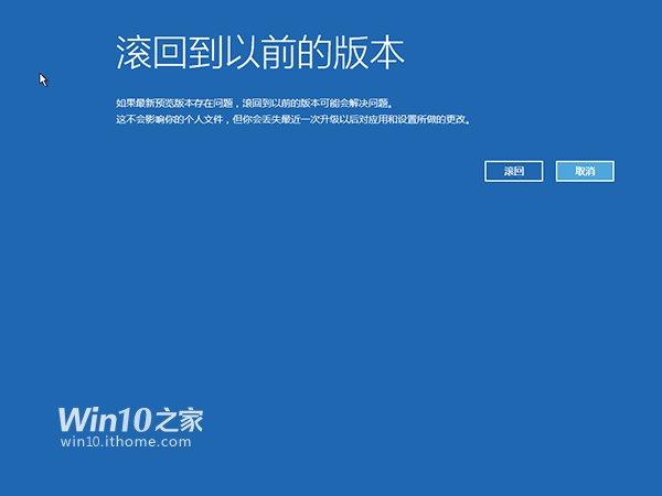 Win10升级失败咋办?微软:滚回之前的版本!