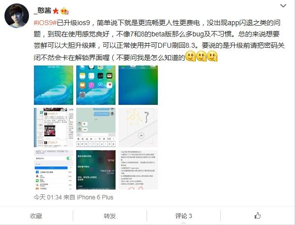 iOS 9 上手初体验 效率和稳定性有待提升