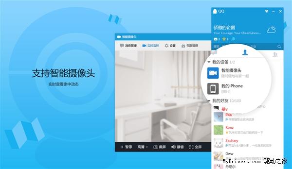 QQ 7.4正式发布!支持智能摄像头